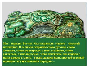 Мы – народы России. Мы сохранили главное – людской потенциал. И если мы сохр