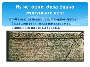 Из истории: дела давно минувших лет В 7-8 веках до нашей эры, у тюрков Алтая