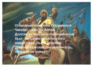 Огненным смерчем обрушился Чингис – хан на Алтай. Долгие столетия алтайский я