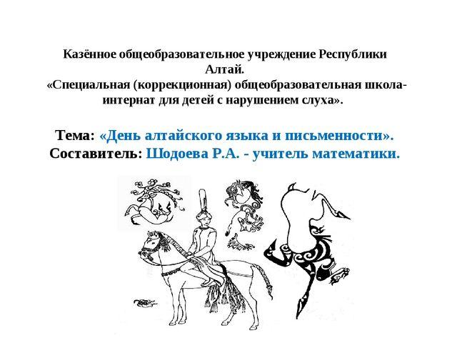 Казённое общеобразовательное учреждение Республики Алтай. «Специальная (корре...