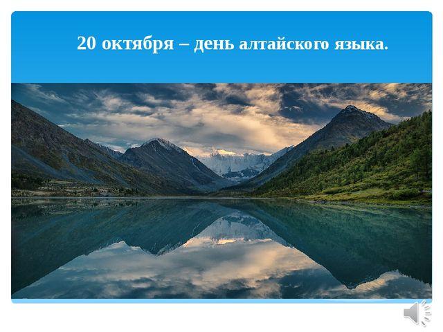 20 октября – день алтайского языка.