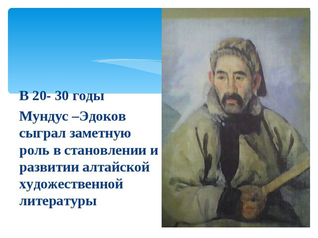 В 20- 30 годы Мундус –Эдоков сыграл заметную роль в становлении и развитии ал...