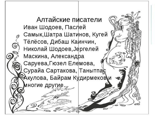 Алтайские писатели Иван Шодоев, Паслей Самык,Шатра Шатинов, Кугей Тёлёсов, Ди...