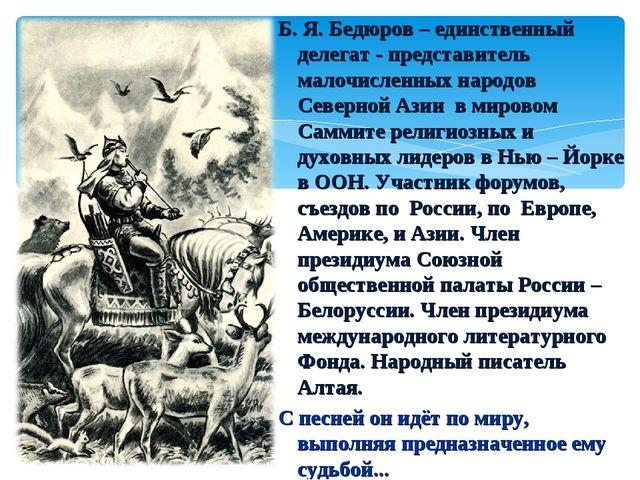 Б. Я. Бедюров – единственный делегат - представитель малочисленных народов...