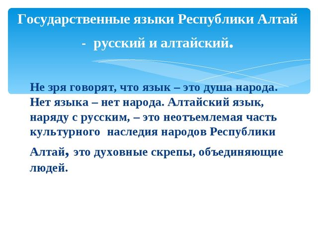 Не зря говорят, что язык – это душа народа. Нет языка – нет народа. Алтайский...