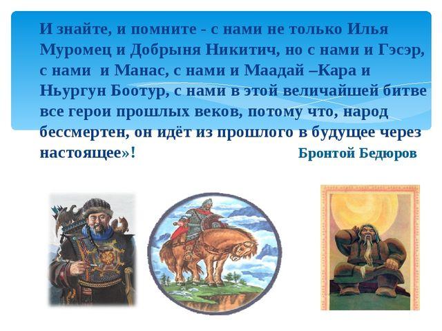 И знайте, и помните - с нами не только Илья Муромец и Добрыня Никитич, но с...