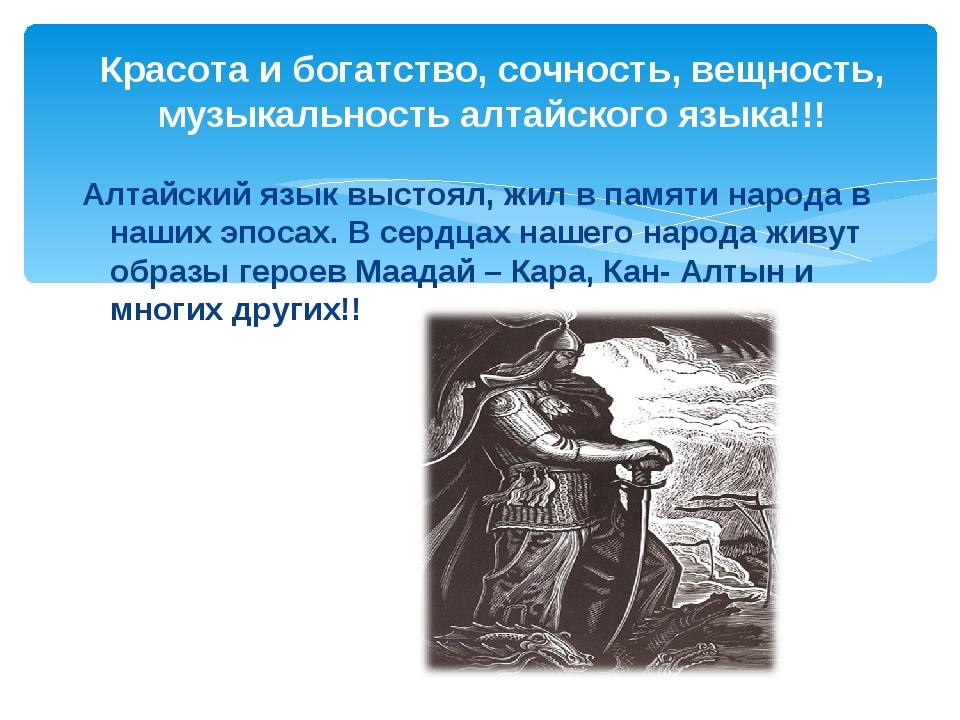 Красота и богатство, сочность, вещность, музыкальность алтайского языка!!! А...