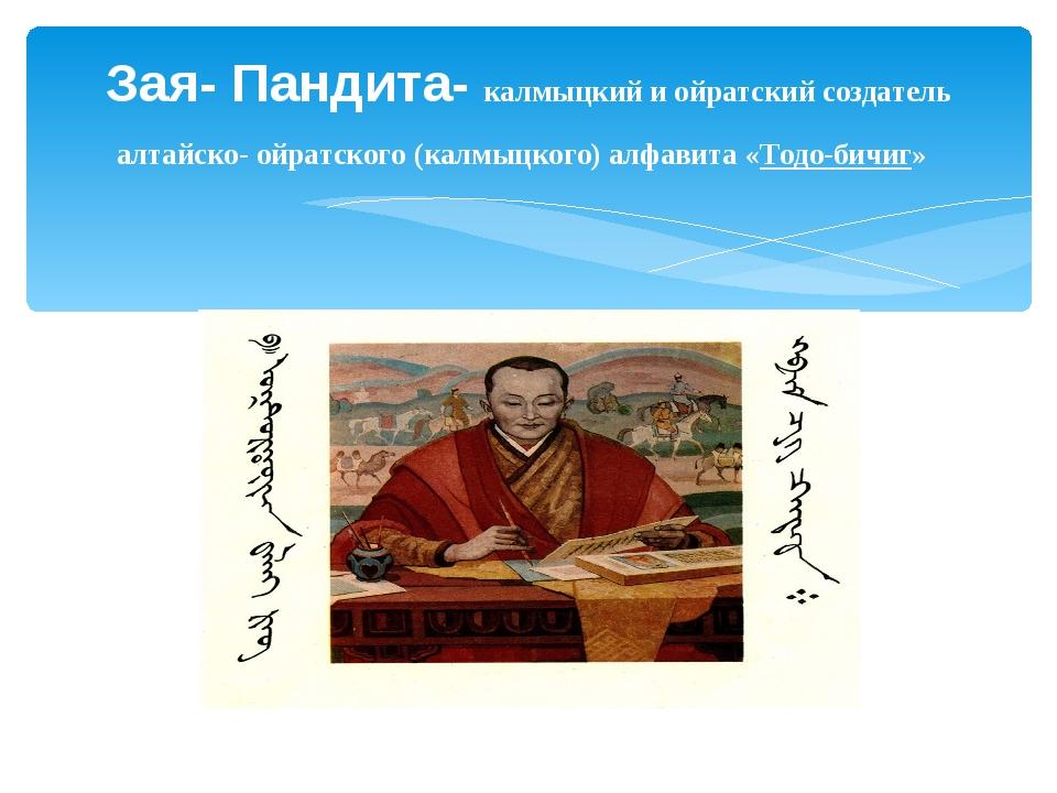Зая- Пандита- калмыцкий и ойратский создатель алтайско- ойратского (калмыцког...
