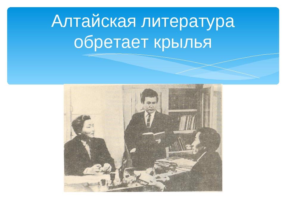 Алтайская литература обретает крылья