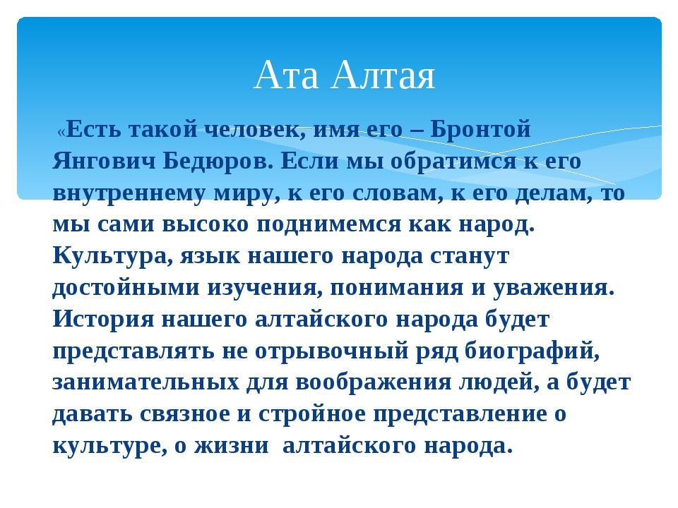 «Есть такой человек, имя его – Бронтой Янгович Бедюров. Если мы обратимся к...