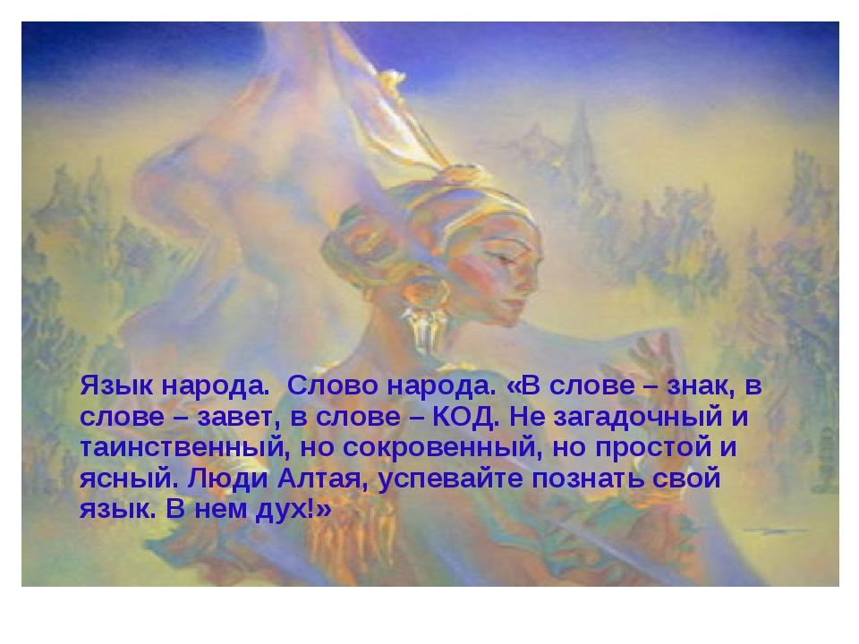 Язык народа. Слово народа. «В слове – знак, в слове – завет, в слове – КОД. Н...