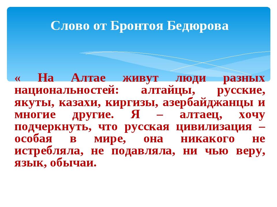 Слово от Бронтоя Бедюрова « На Алтае живут люди разных национальностей: алта...