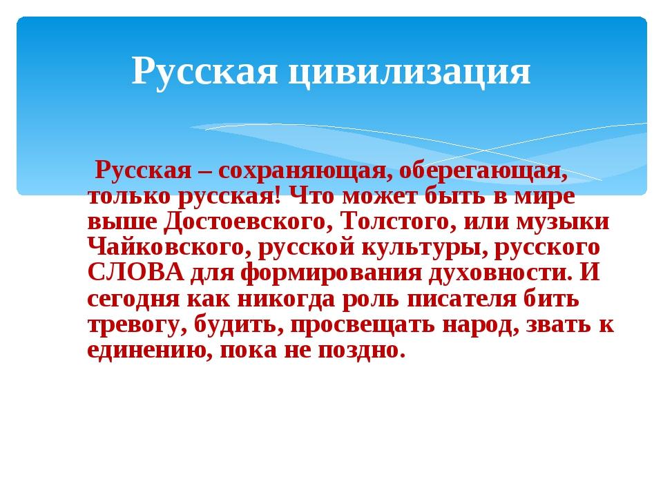 Русская цивилизация Русская – сохраняющая, оберегающая, только русская! Что м...