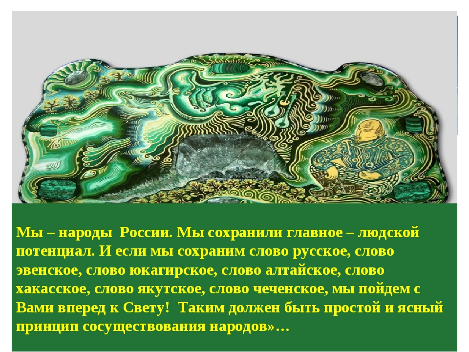 Мы – народы России. Мы сохранили главное – людской потенциал. И если мы сохр...