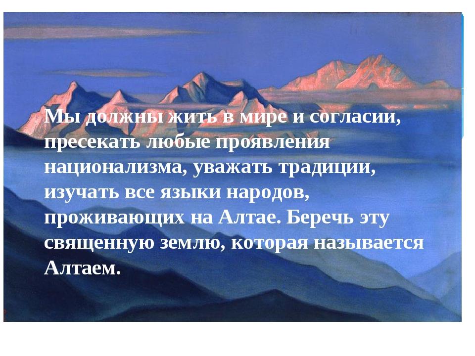 Мы должны жить в мире и согласии, пресекать любые проявления национализма, ув...