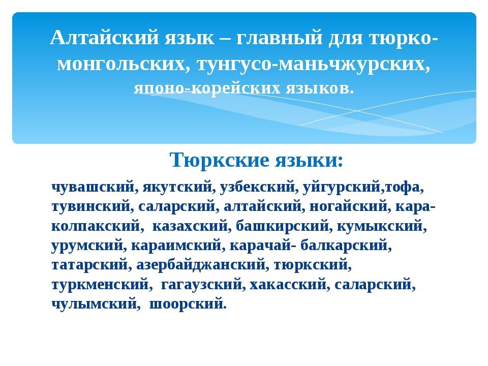 Тюркские языки: чувашский, якутский, узбекский, уйгурский,тофа, тувинский, с...
