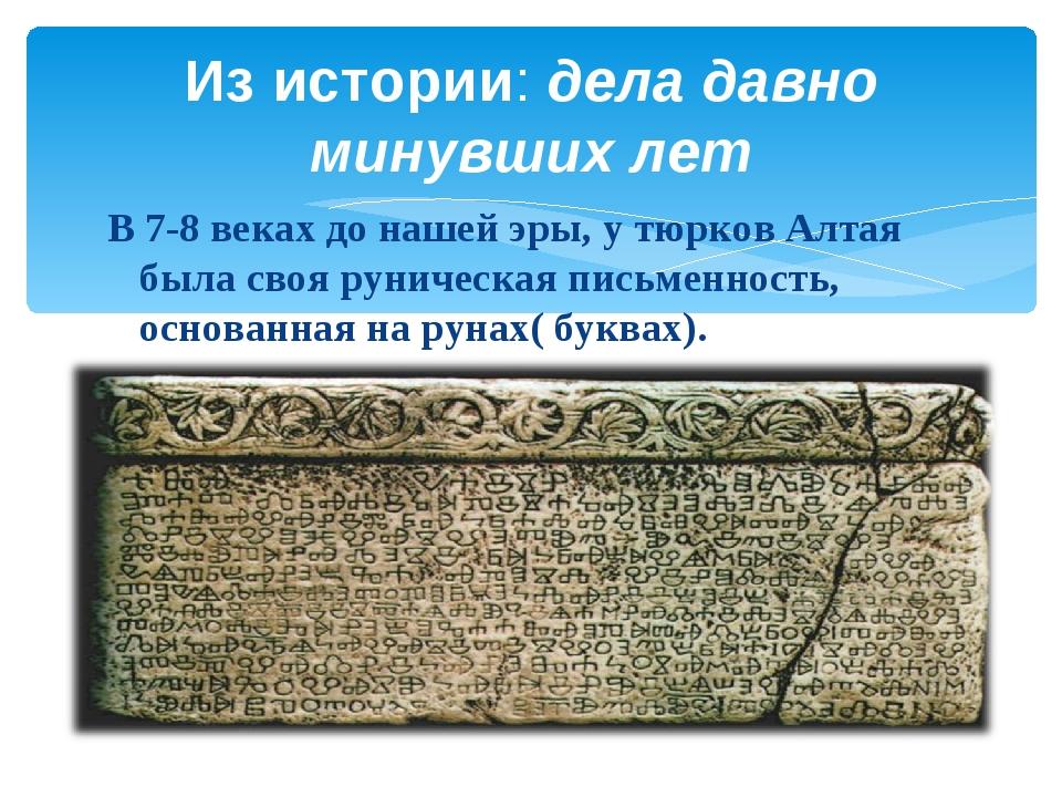Из истории: дела давно минувших лет В 7-8 веках до нашей эры, у тюрков Алтая...