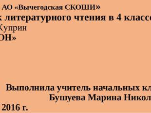 ГБОУ АО «Вычегодская СКОШИ» Урок литературного чтения в 4 классе. А.И.Куприн
