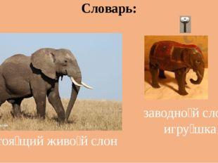 Словарь: настоя́щий живо́й слон заводно́й слон - игру́шка