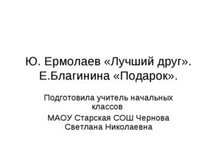 Ю. Ермолаев «Лучший друг». Е.Благинина «Подарок». Подготовила учитель начальн