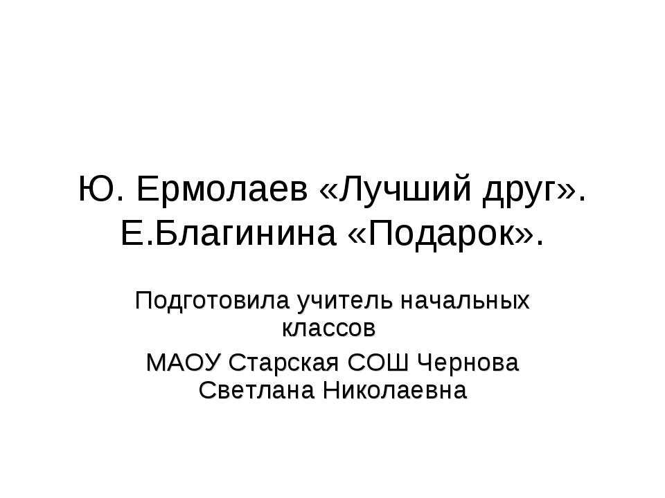 Ю. Ермолаев «Лучший друг». Е.Благинина «Подарок». Подготовила учитель начальн...