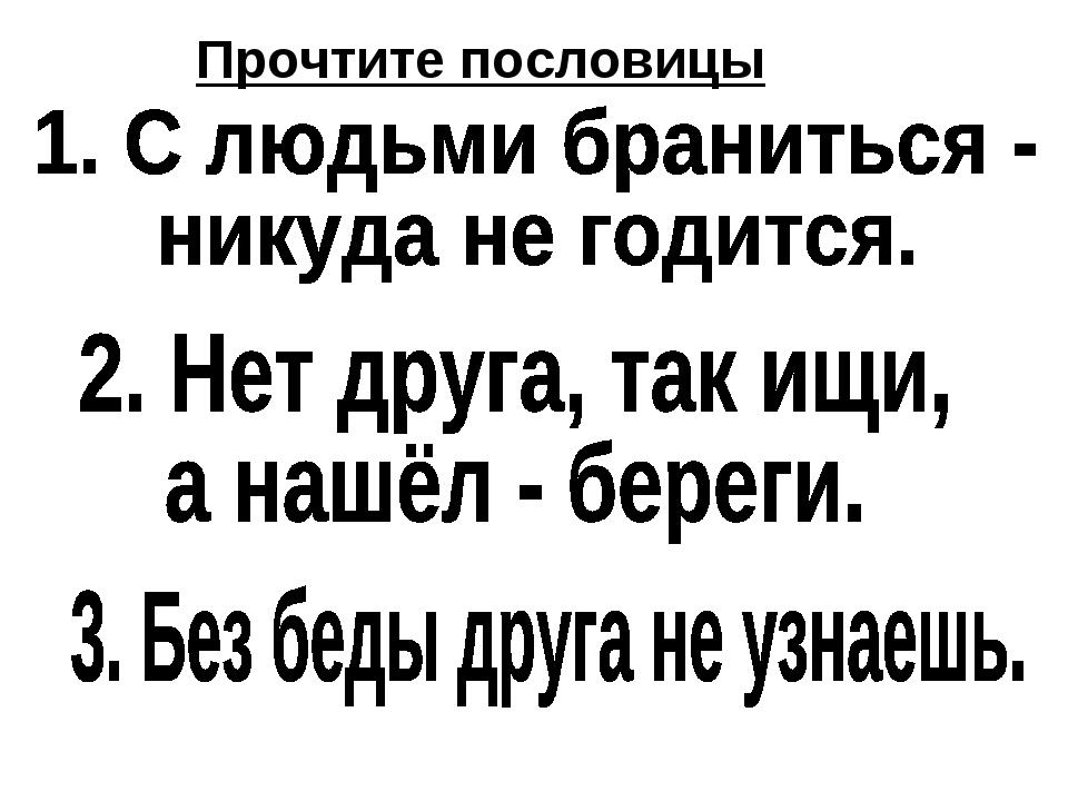 Прочтите пословицы