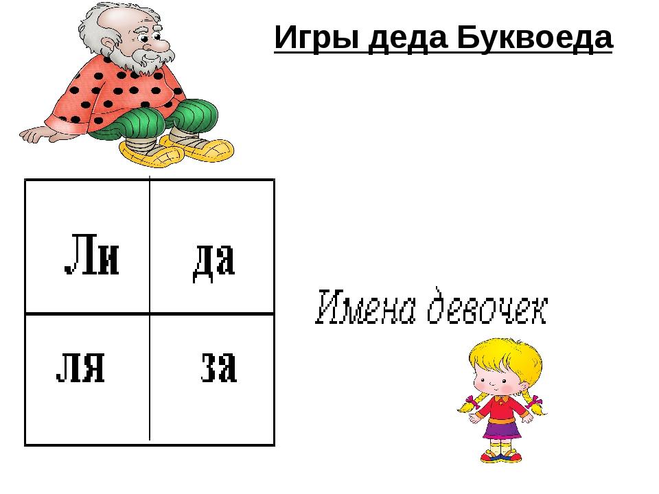 Игры деда Буквоеда