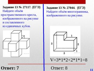 Задание 13№27117.(ЕГЭ) Найдите объём пространственного креста, изображенно
