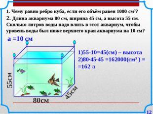 1. Чему равно ребро куба, если его объём равен 1000 см3? 2. Длина аквариума 8