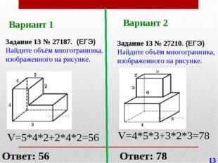 Задание 13№27187. (ЕГЭ) Найдите объём многогранника, изображенного на рису