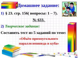 Домашнее задание: 1) § 23. стр. 156( вопросы: 1 – 7). № 633. 2) Творческое за