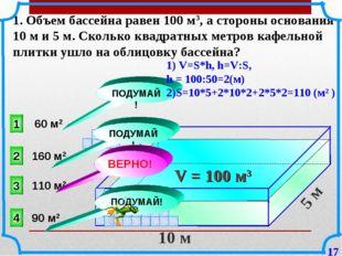 1. Объем бассейна равен 100 м3, а стороны основания 10 м и 5 м. Сколько квадр
