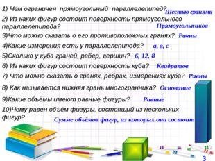 1) Чем ограничен прямоугольный параллелепипед? Шестью гранями 2) Из каких фиг