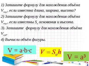 1) Запишите формулу для нахождения объёма Vпар., если известна длина, ширина,