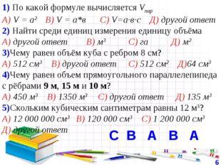 1) По какой формуле вычисляется Vпар А) V = а2 В) V = а*в С) V=а·в·с Д) друго