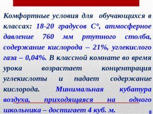 Комфортные условия для обучающихся в классах: 18-20 градусов C°, атмосферное