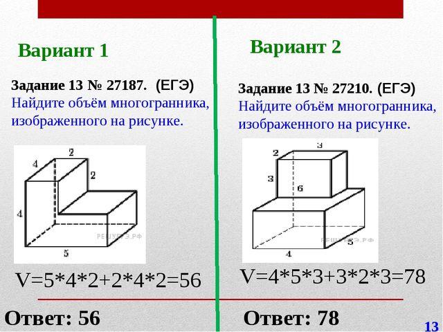 Задание 13№27187. (ЕГЭ) Найдите объём многогранника, изображенного на рису...