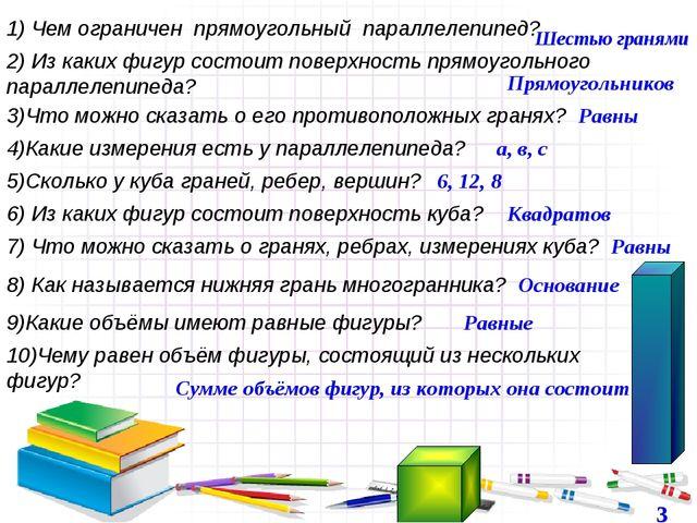 1) Чем ограничен прямоугольный параллелепипед? Шестью гранями 2) Из каких фиг...