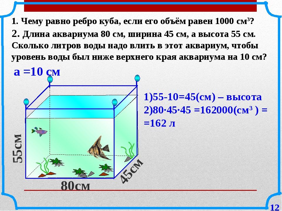 1. Чему равно ребро куба, если его объём равен 1000 см3? 2. Длина аквариума 8...