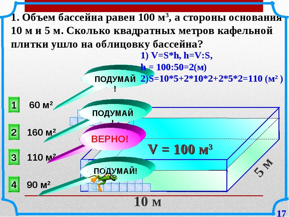 1. Объем бассейна равен 100 м3, а стороны основания 10 м и 5 м. Сколько квадр...