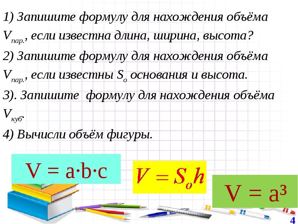 1) Запишите формулу для нахождения объёма Vпар., если известна длина, ширина,...