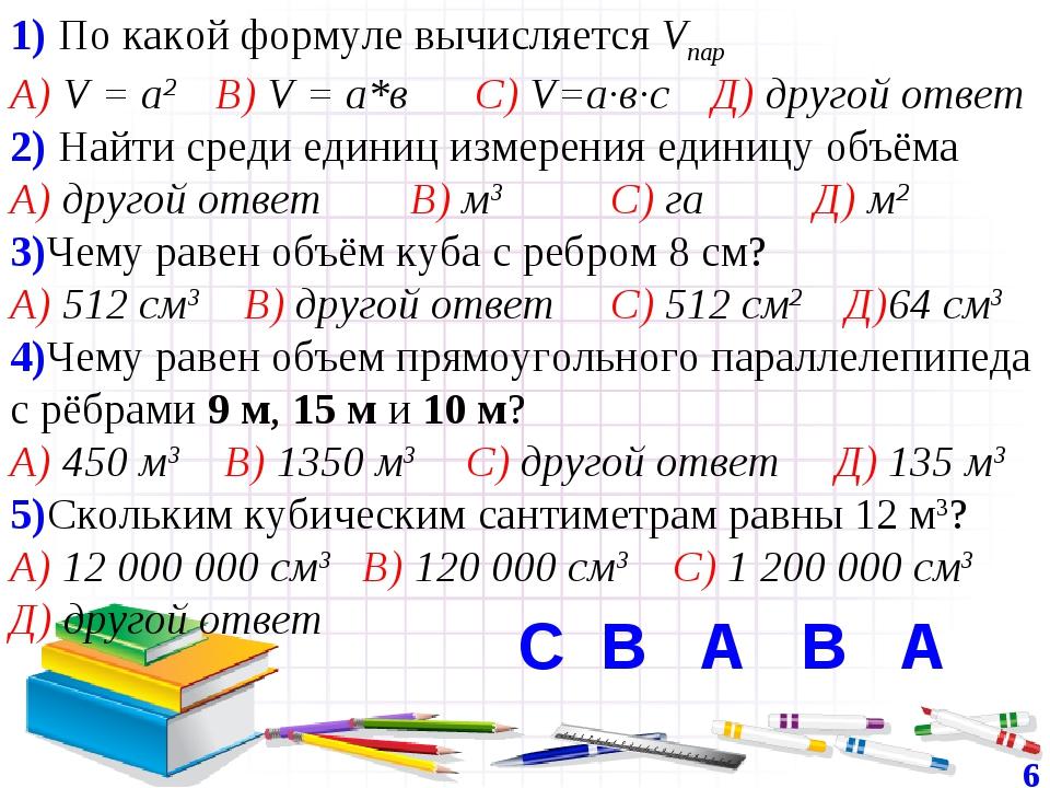 1) По какой формуле вычисляется Vпар А) V = а2 В) V = а*в С) V=а·в·с Д) друго...