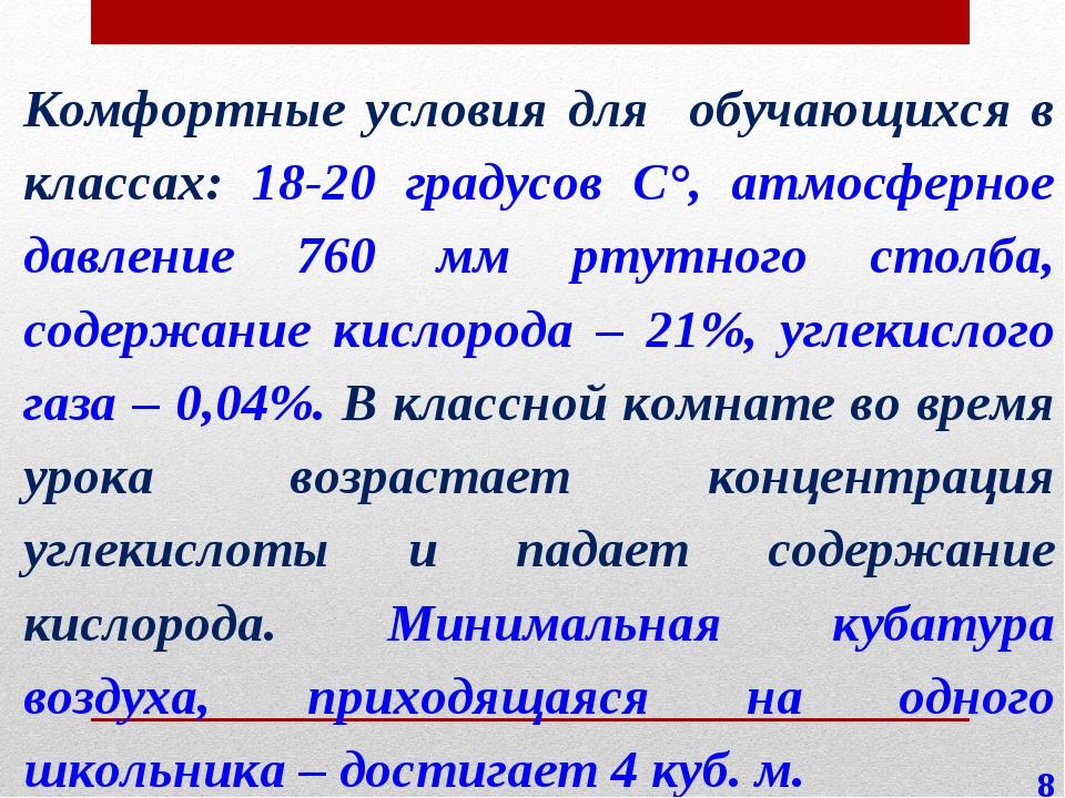 Комфортные условия для обучающихся в классах: 18-20 градусов C°, атмосферное...