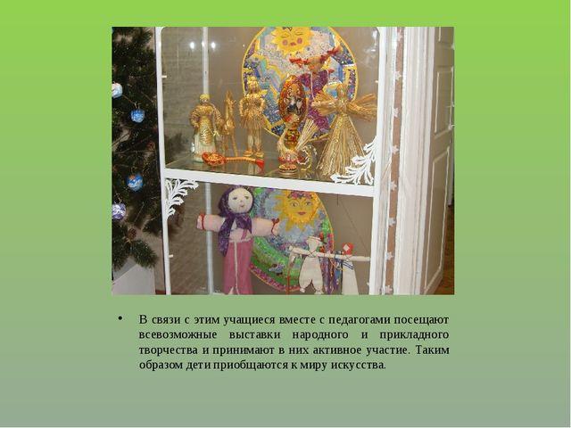 В связи с этим учащиеся вместе с педагогами посещают всевозможные выставки на...