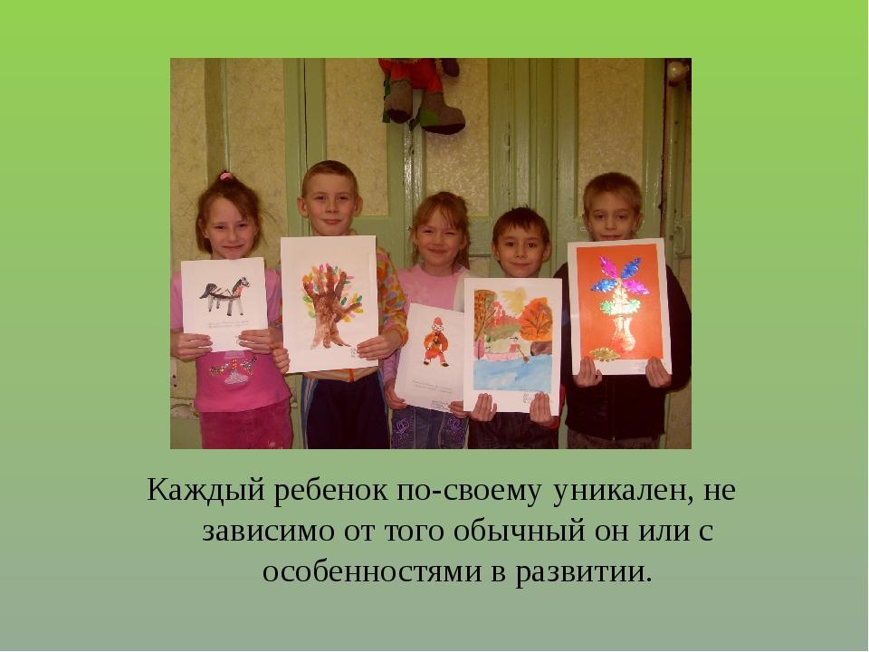 Каждый ребенок по-своему уникален, не зависимо от того обычный он или с особе...