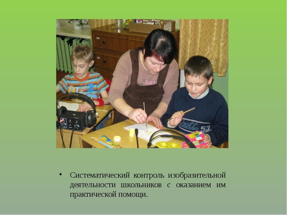 Систематический контроль изобразительной деятельности школьников с оказанием...