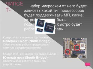 Батарейка питания BIOS и часов На системной плате расположена батарейка BIOS,