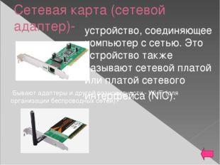 Существуют следующие типы оптических накопителей: CD-ROM - самый простой, тол