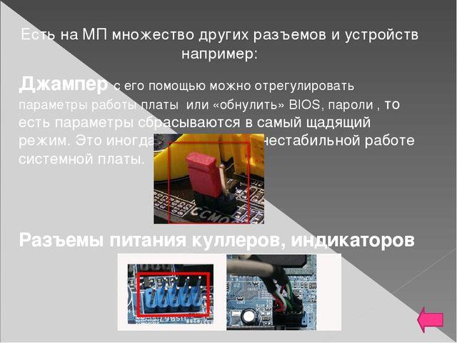 Разъем для установки процессора (сокет)- гнездовой или щелевойразъем (гнездо...