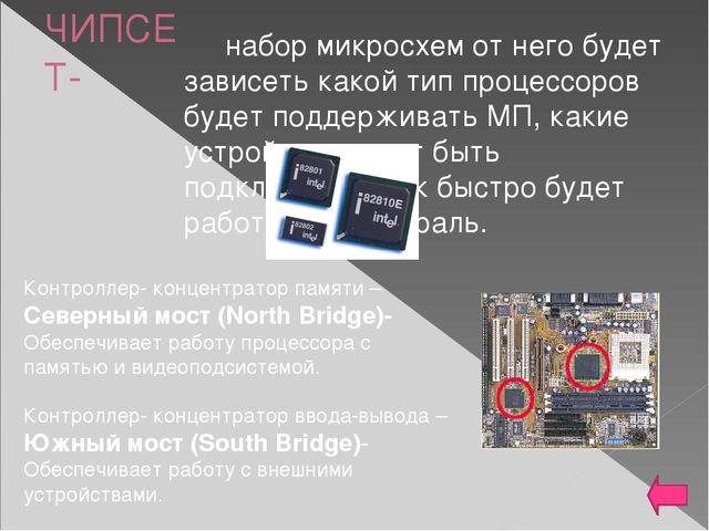 Батарейка питания BIOS и часов На системной плате расположена батарейка BIOS,...